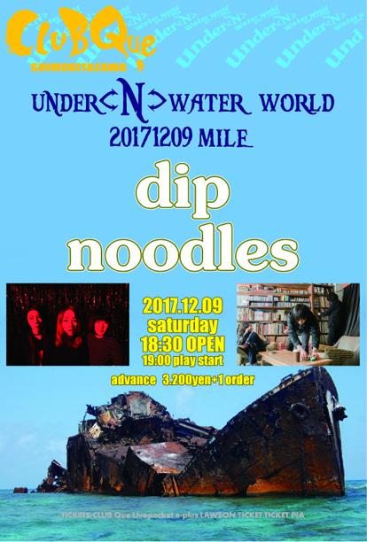 "dip  noodles     ""under<N>water world 20171209 mile"""