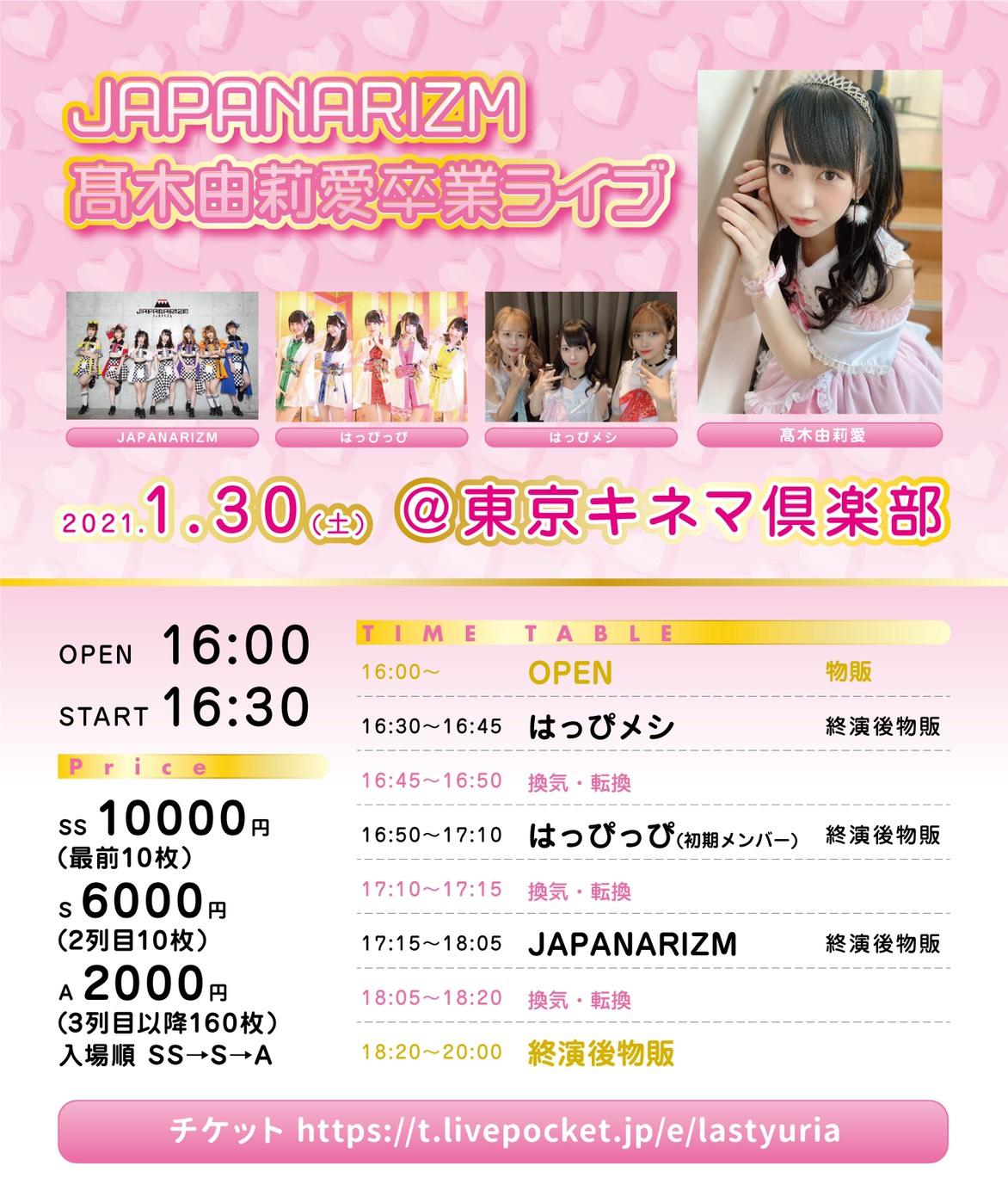 2021/1/30(土)『JAPANARIZM髙木由莉愛卒業ライブ』東京キネマ倶楽部