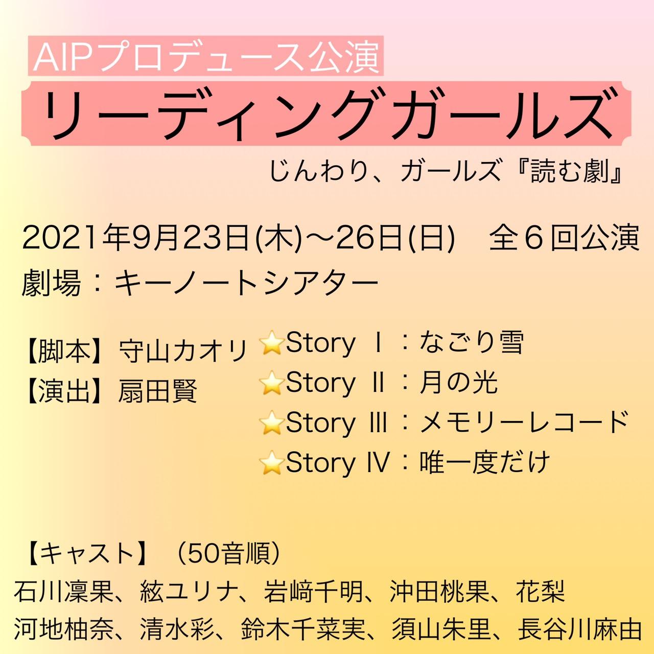 _01【9/23(木)19時】リーディングガールズ