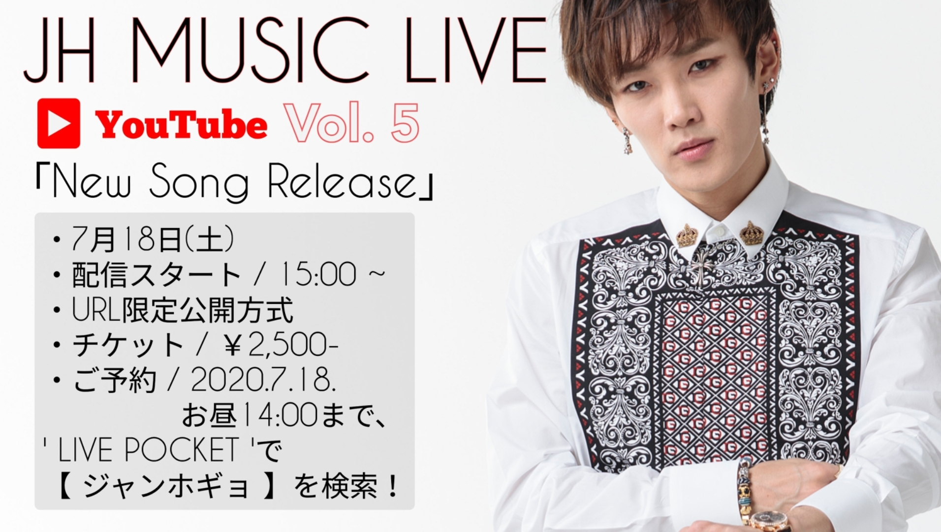 JH MUSIC LIVE 「Vol.5」/ 【New Song Release】