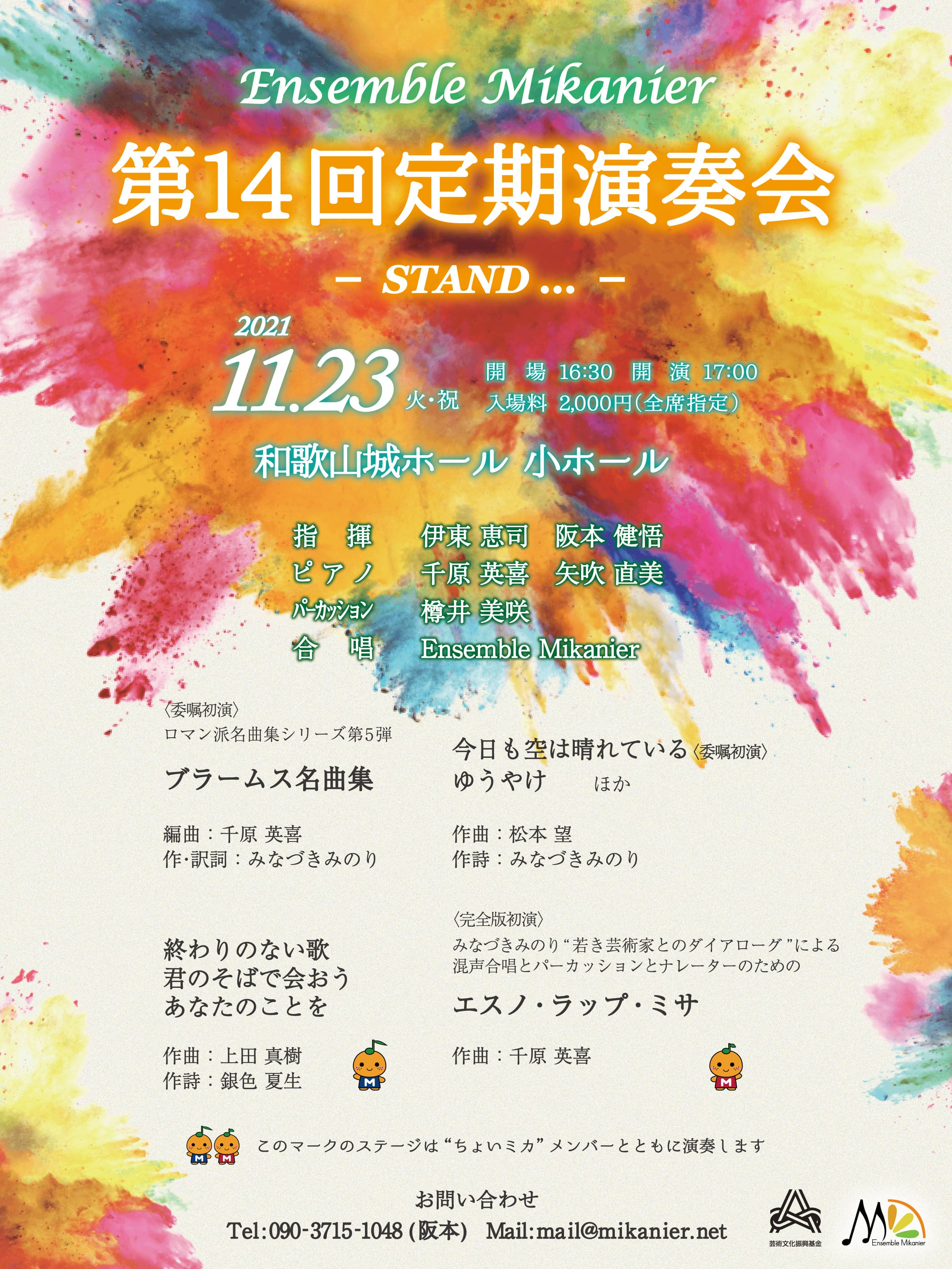 Ensemble Mikanier第14回定期演奏会 - STAND … -