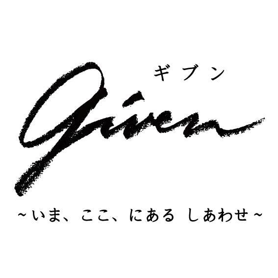 「Given~いま、ここ、にある しあわせ」上映会 (16時~)