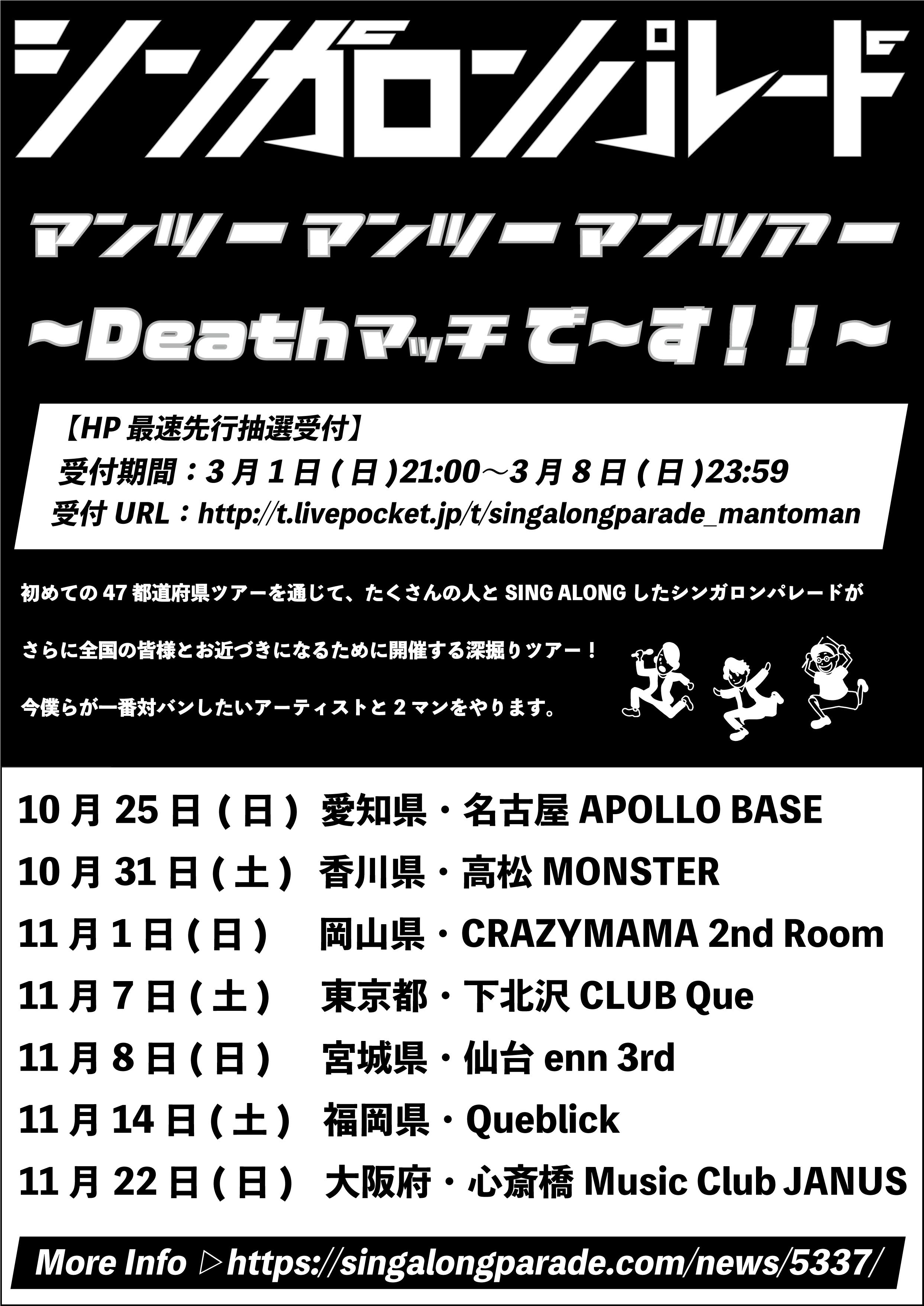 シンガロンパレード 「マンツーマンツーマンツアー〜Deathマッチで〜す!!〜」