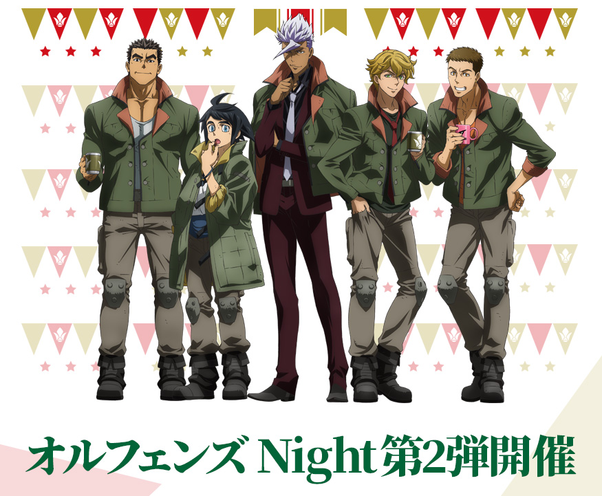 【大阪 12/8】オルフェンズNight第2弾