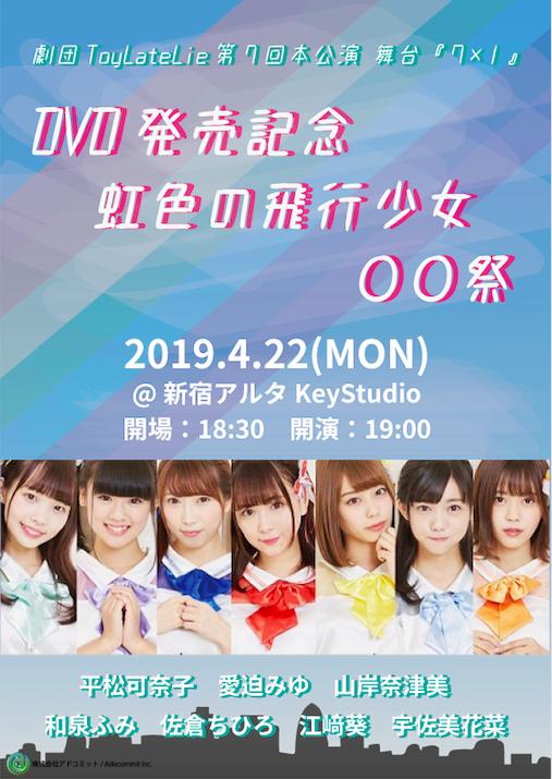 舞台『7×1』DVD発売記念虹色の飛行少女○○祭