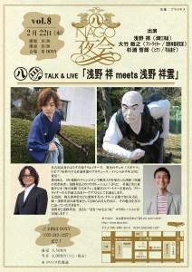 Nago夜会 vol.8 TALK & LIVE「浅野 祥 meets 浅野 祥雲」
