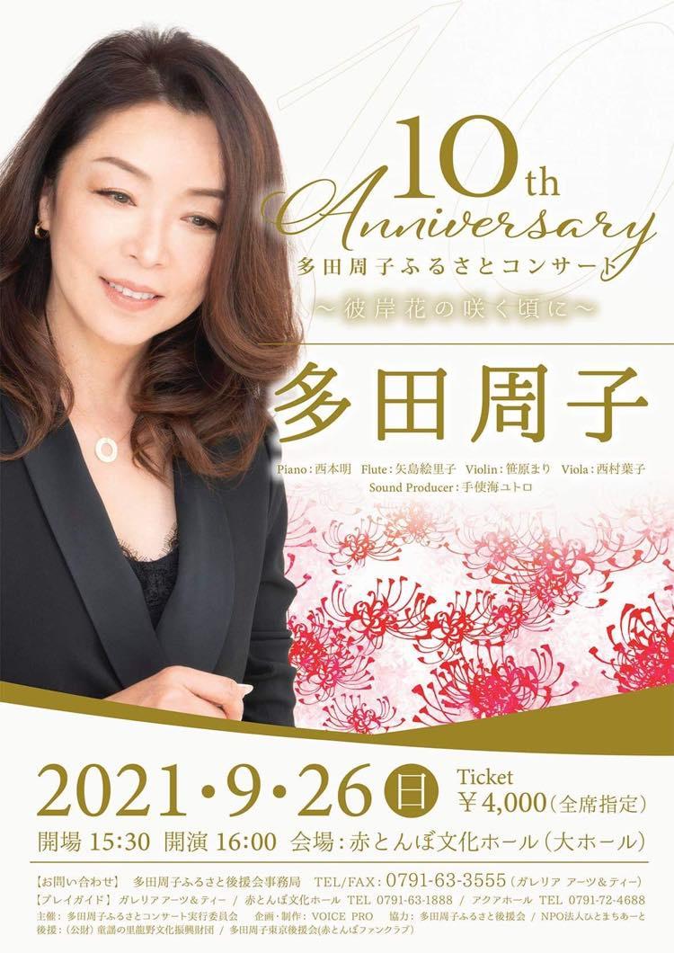 多田周子ふるさとコンサート 10th Aniversary