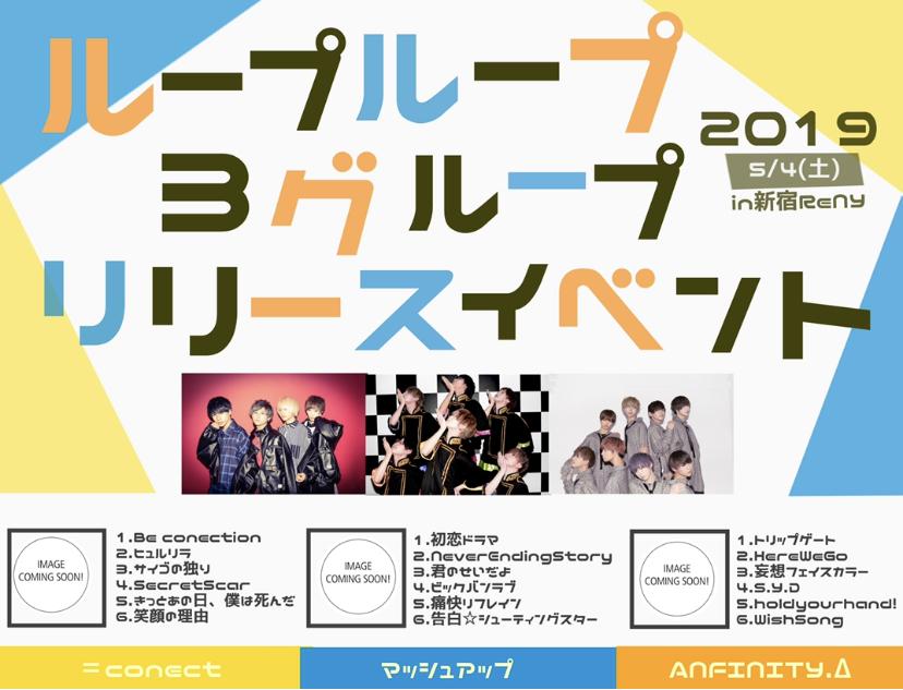 ループループ3グループ合同リリースイベント!!!