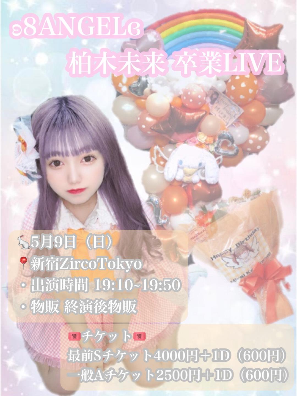 【2部】SKYZ IDOL PARTY PLUS 〜8ANGEL 柏木未来卒業ライブ〜