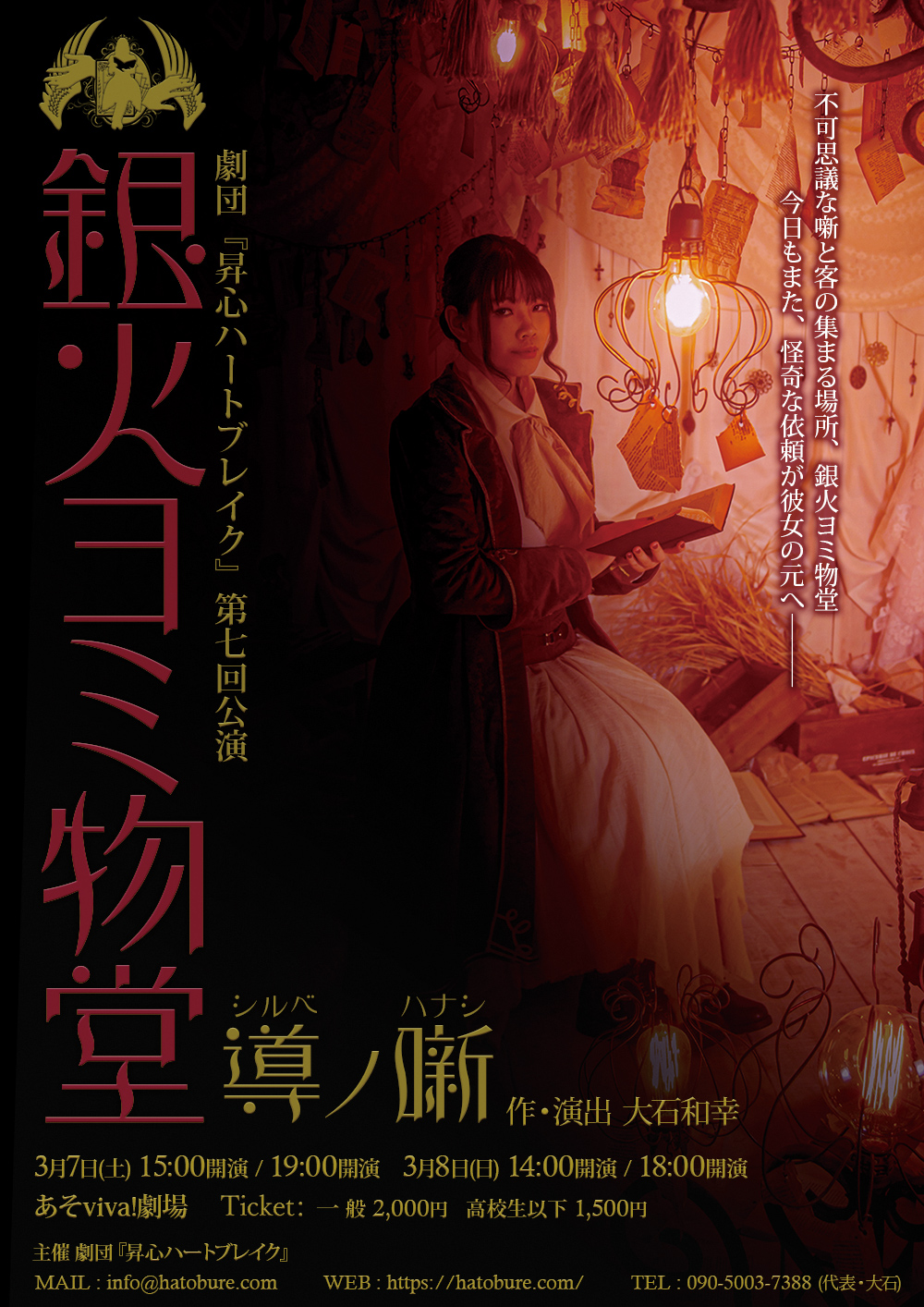 劇団『昇心ハートブレイク』第七回公演 【銀火ヨミ物堂〜導ノ噺〜】