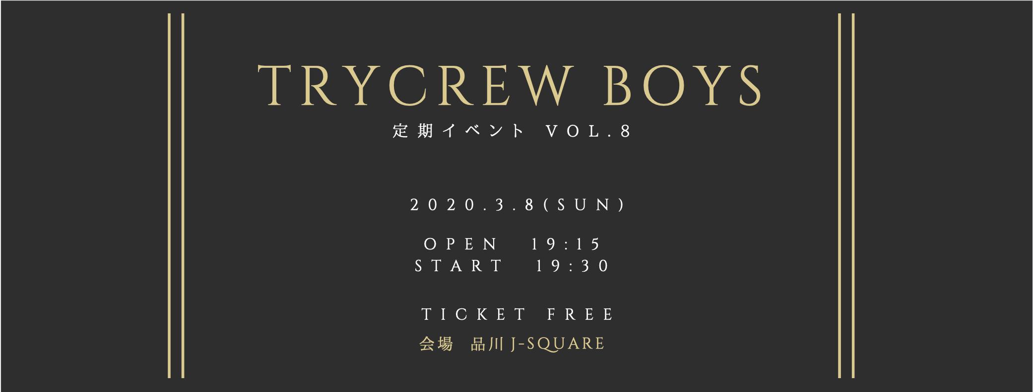 TRYCREW BOYS定期公演vol.8