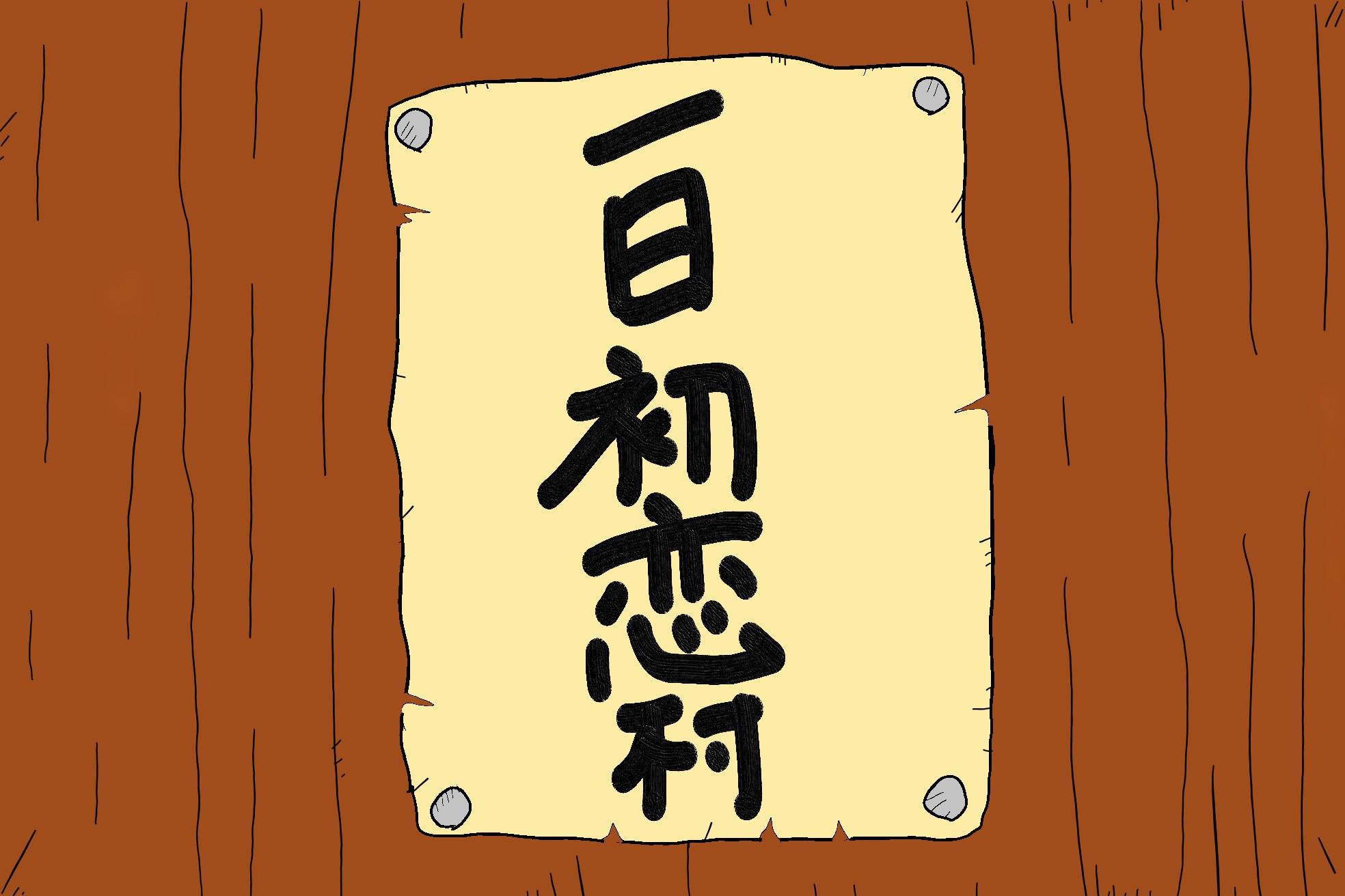 【劇場】3月19日17:00〜初恋寄席〜ネタと歌の時間〜