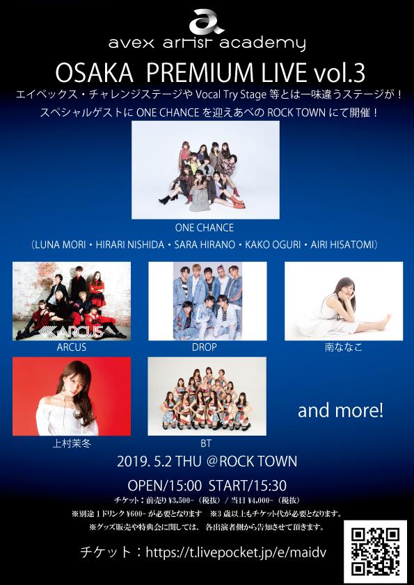 avex artist academy OSAKA PREMIUM LIVE Vol.3