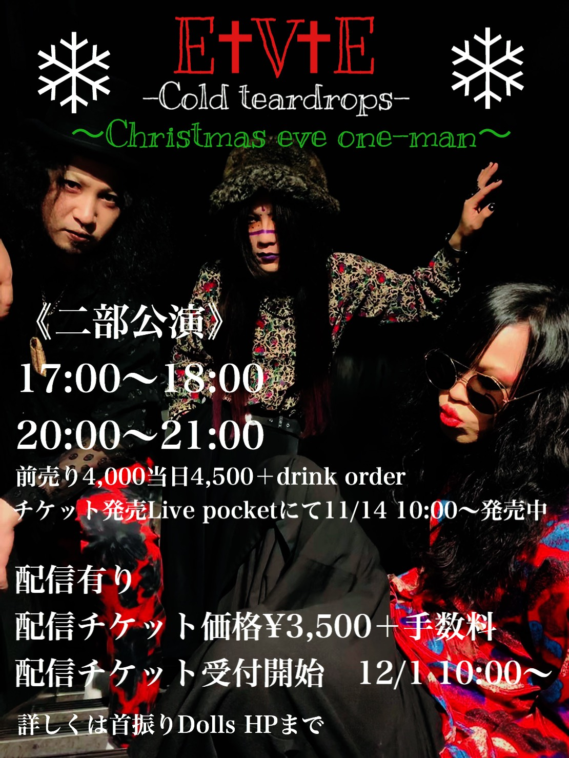 E✝︎V✝︎E  -Cold teardrops- 〜Christmas eve首振りDolls one-man〜【2部 20:00〜の回】