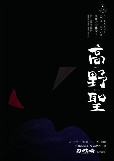 エイチエムピー・シアターカンパニー 〈狂想的身体論Ⅰ〉『高野聖』