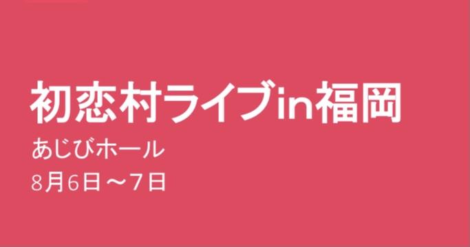 初恋村inあじびホール〜福岡のタレントさんも一緒ばい〜