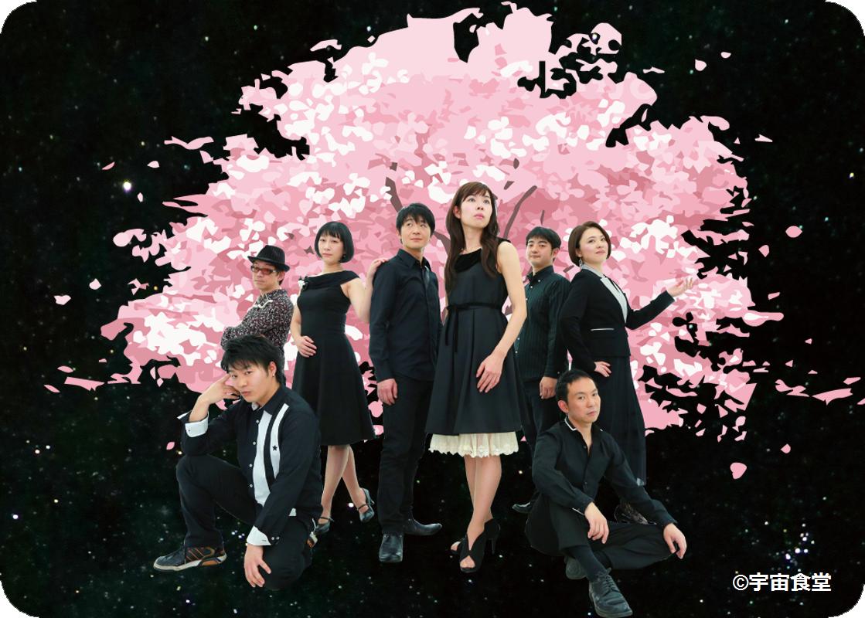 プラネタリウム演劇「宇宙桜が咲く頃」