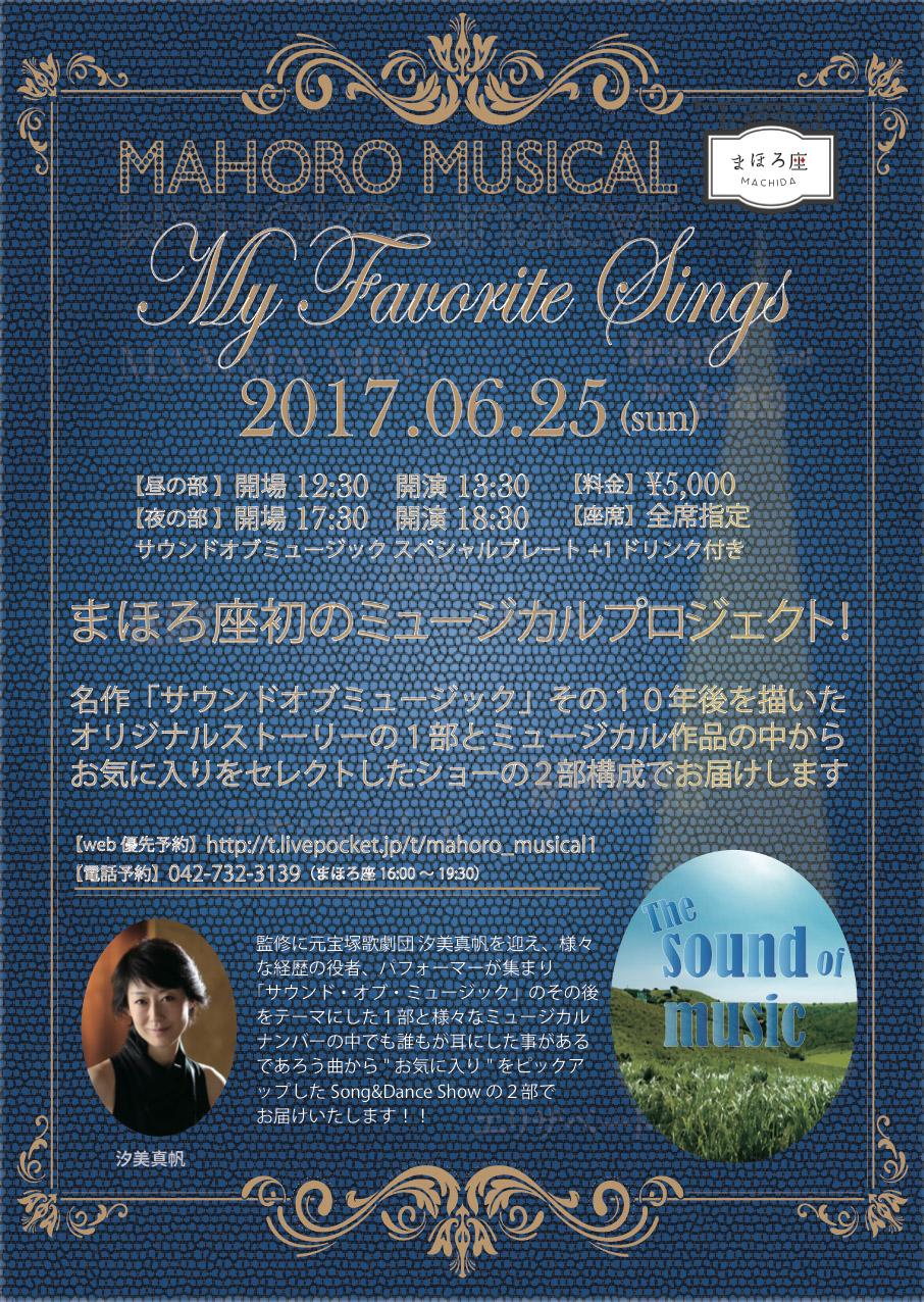 <夜の部>MAHORO MUSICAL 「My Favorite Sings」