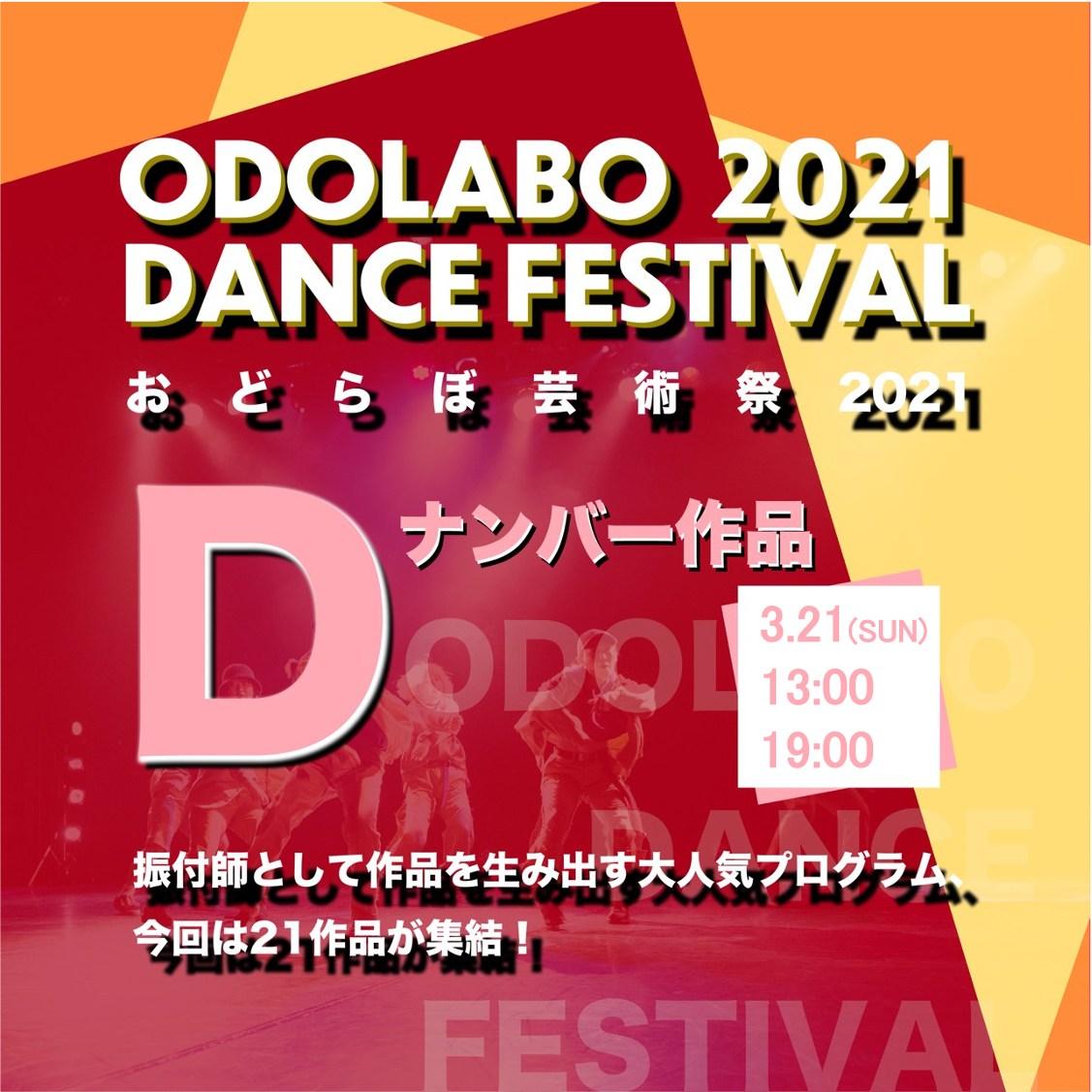 おどらぼ芸術祭2021 3/21(SUN) Dプログラム「ナンバー作品」