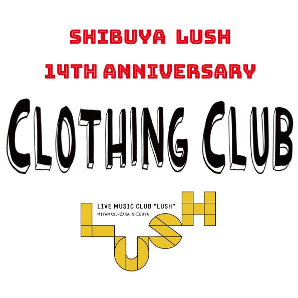 shibuyaLUSH 14th Anniversary 〜clothing club〜