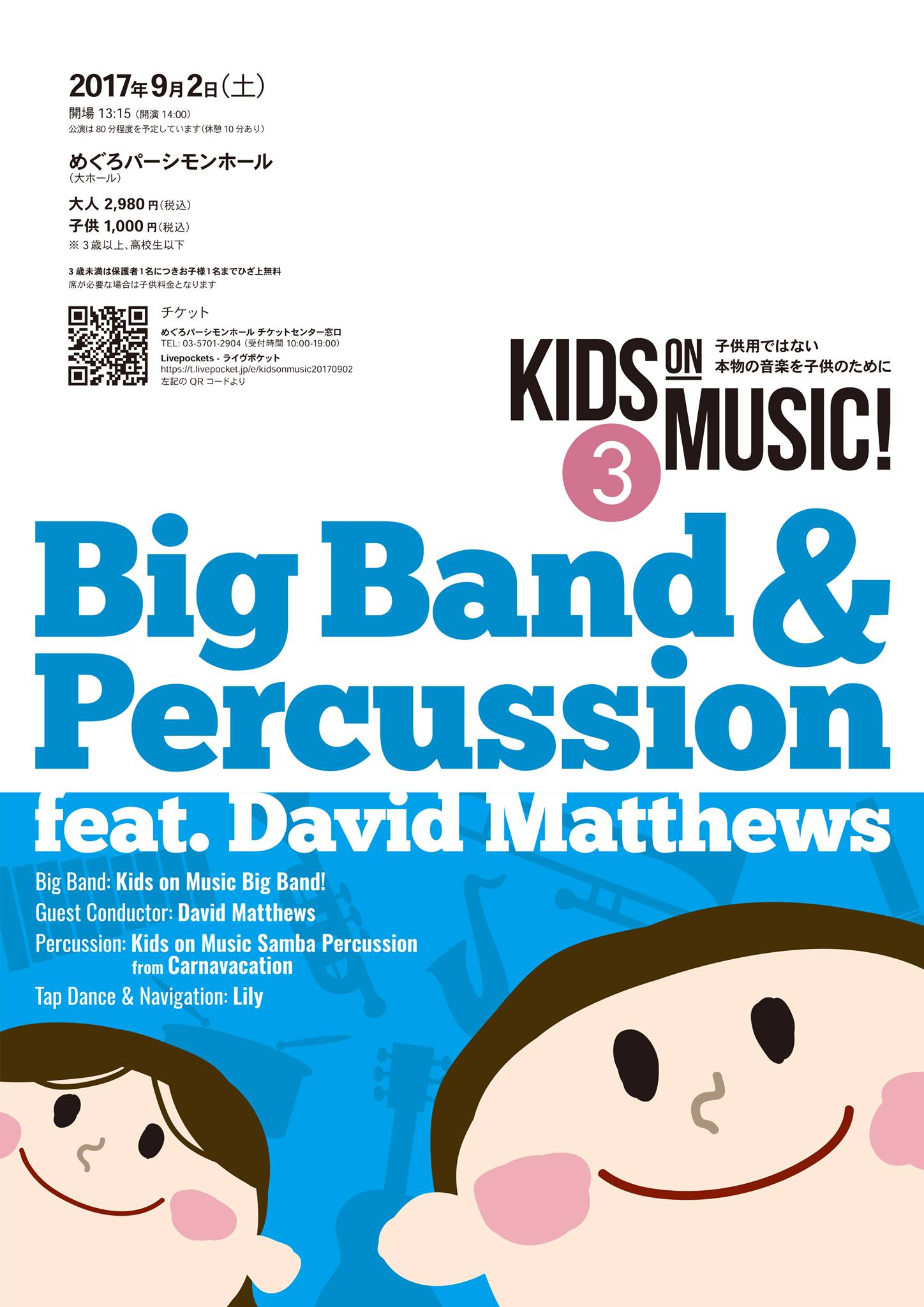 KIDS ON MUSIC!  -Big Band & Percussion- feat.  David Matthews