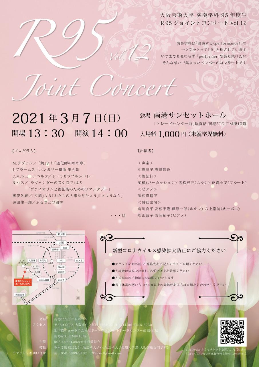 R95 Joint Concert Vol.12