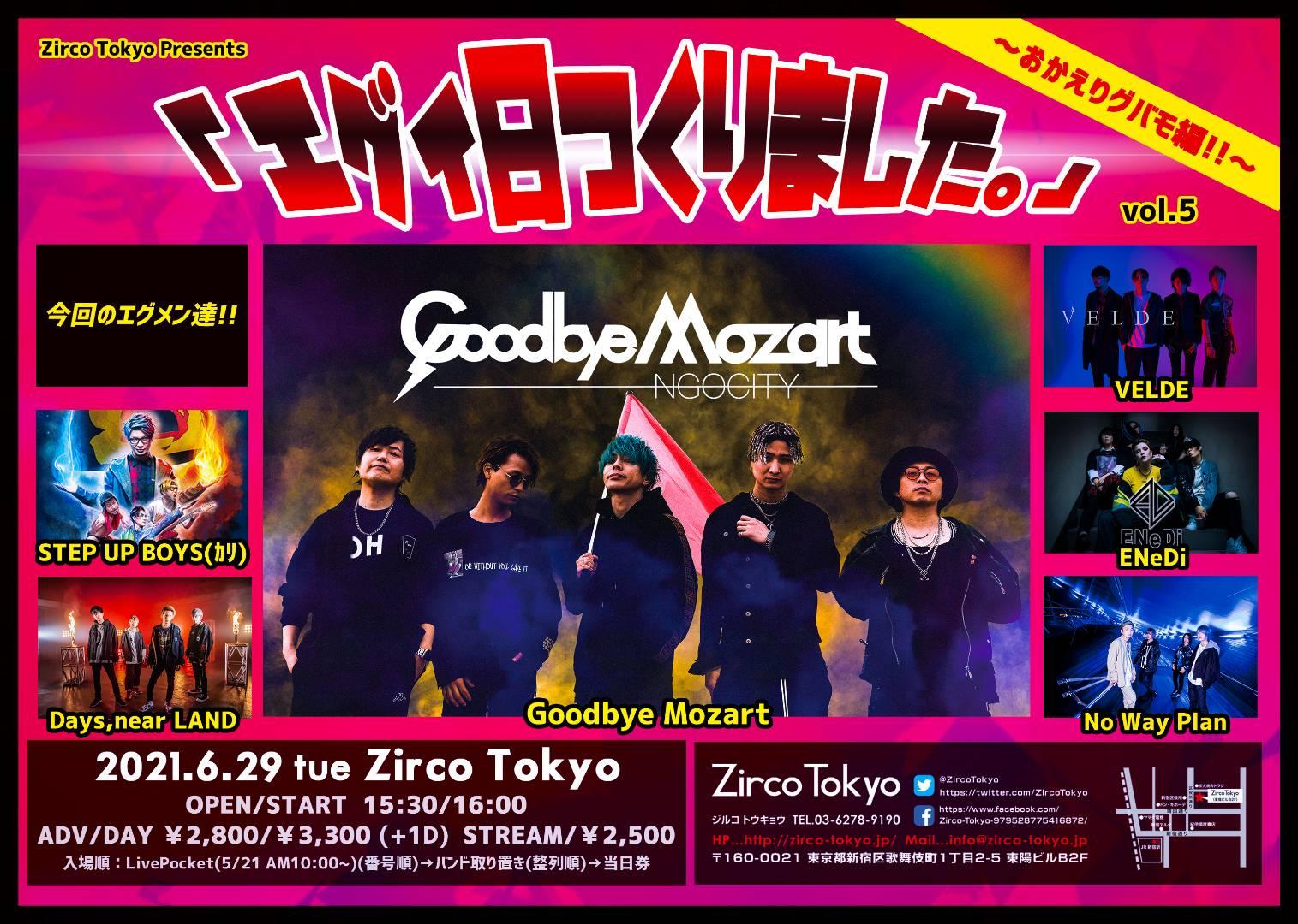 Zirco Tokyo Presents「エグイ日つくりました。」vol.5 ~おかえりグバモ編!!~