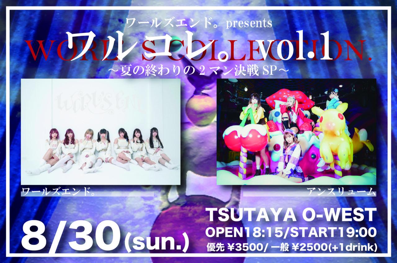 ワールズエンド。presents『ワルコレvol.1』〜夏の終わりの2マン決戦SP〜