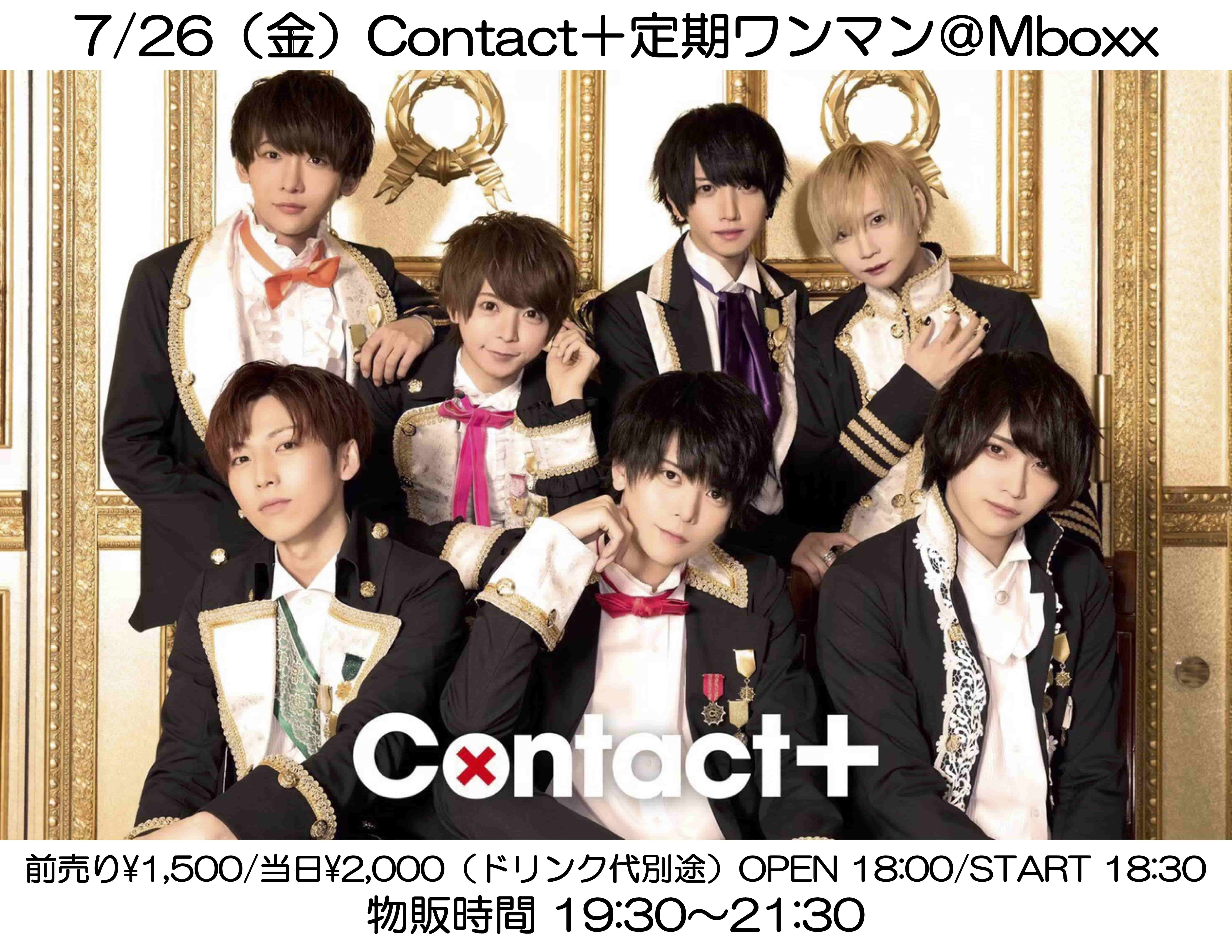 7/26(金)Contact+定期ワンマン