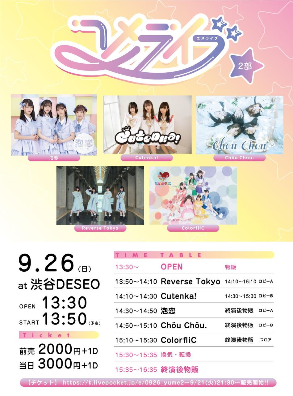 2021/9/26(日)2部 『ユメライブ』 渋谷DESEO