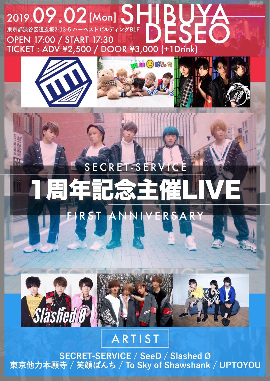 『SECRET-SERVICE1周年記念主催LIVE 』