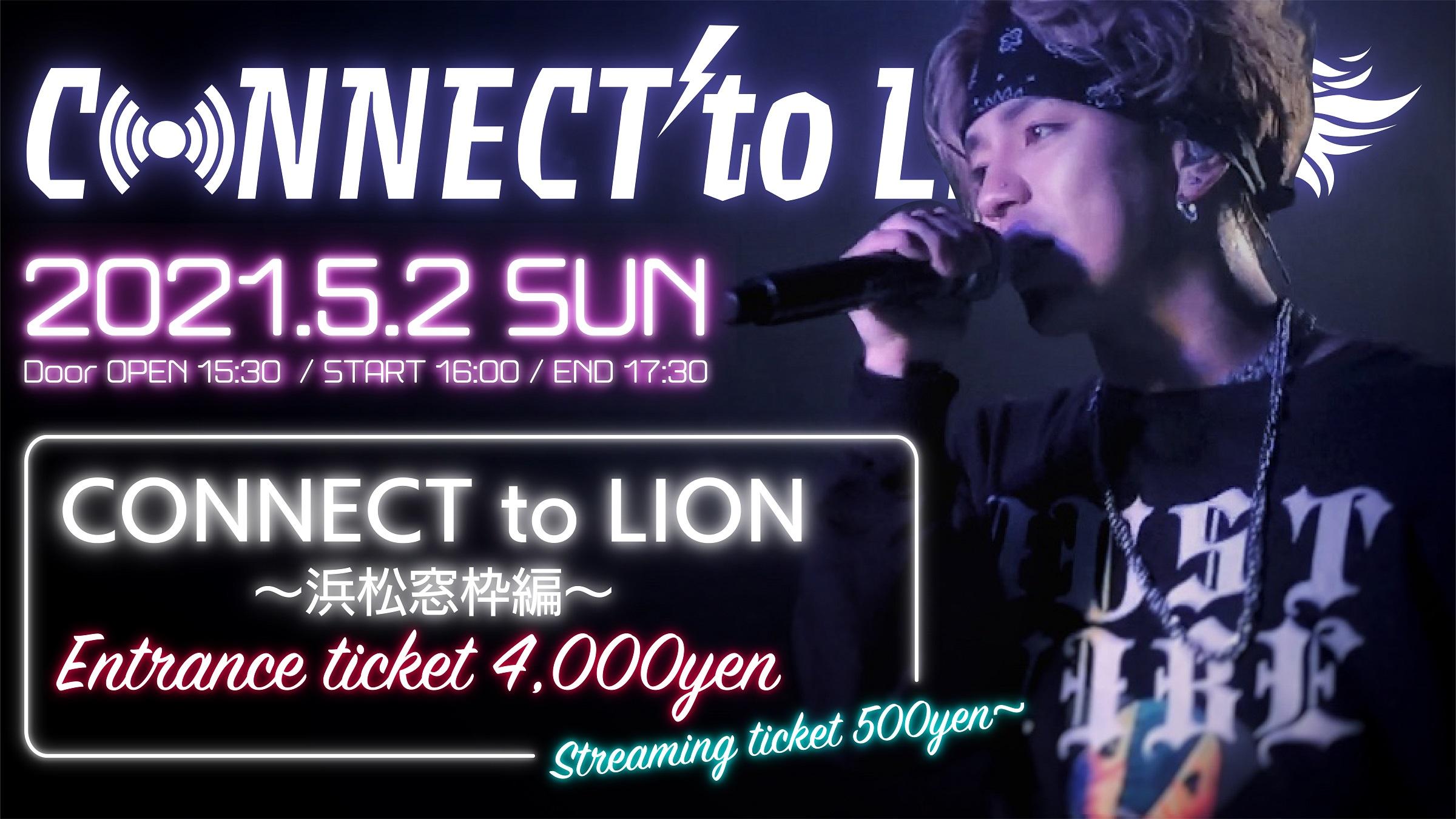 【有観客チケット】けいたろう ワンマンライブ「CONNECT to LION 〜浜松窓枠 編〜」