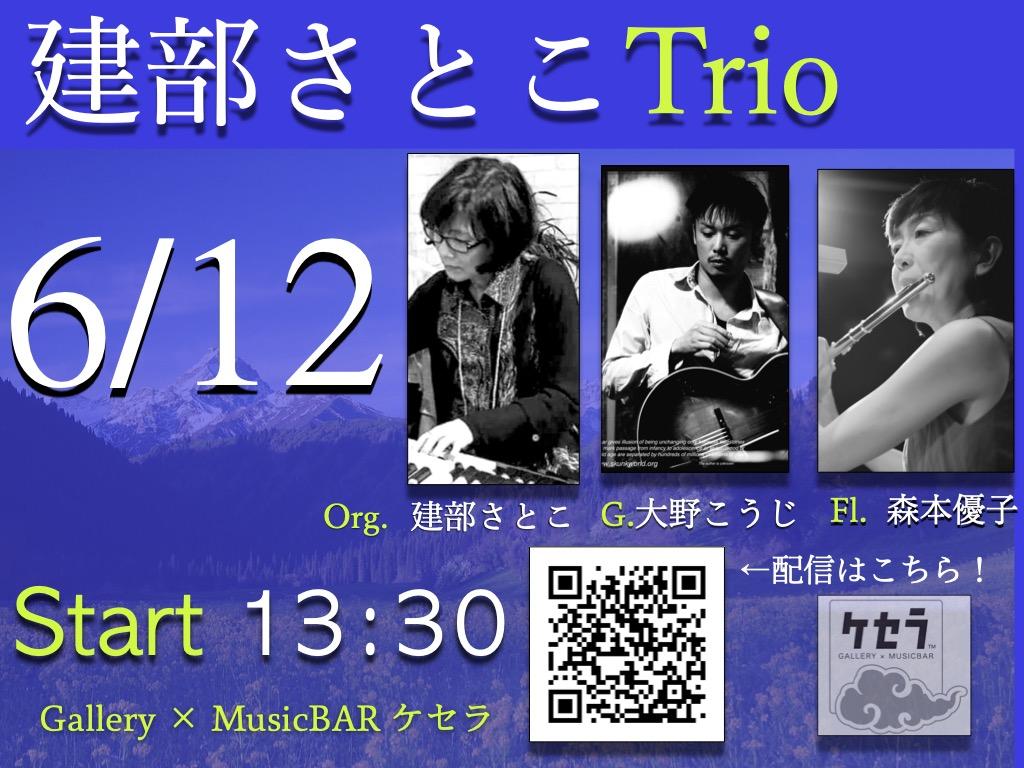 21/6/12 昼   建部さとこ Trio(無観客配信となりました)