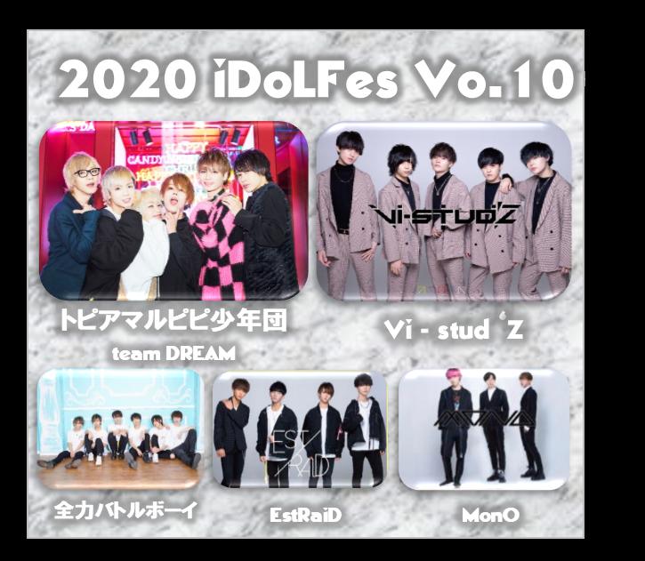2020 iDoLFes vol.10@池袋IKEMEN BOX(渋谷ストリームから変更)