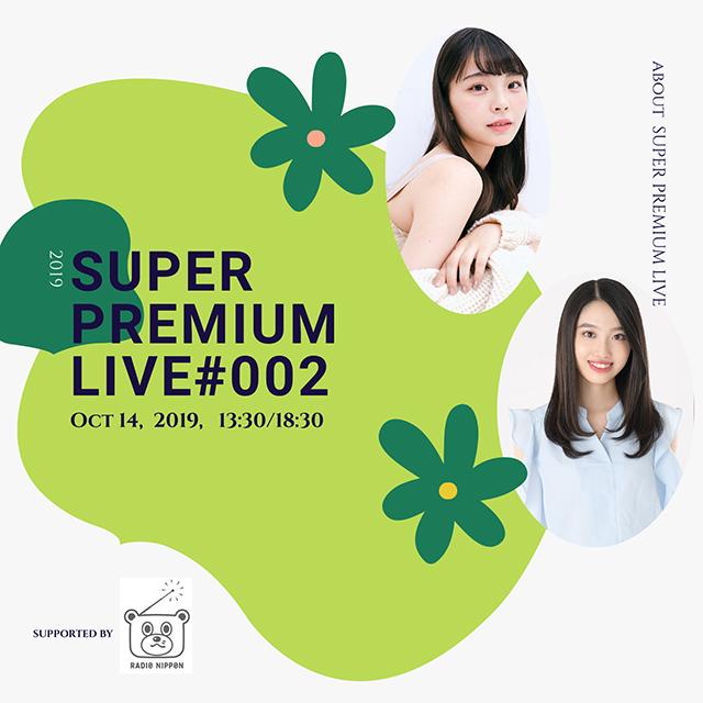 SUPER PREMIUM LIVE #002(昼公演)