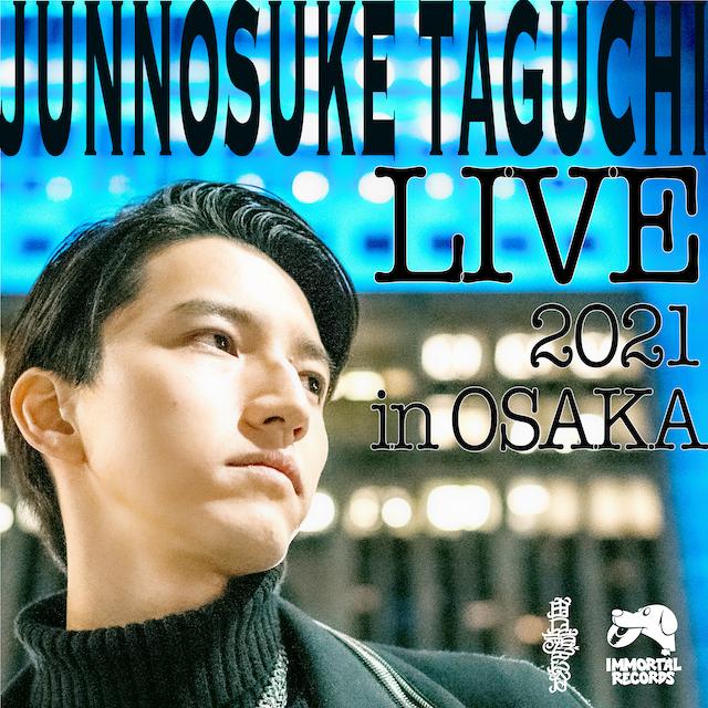 『JUNNOSUKE TAGUCHI LIVE 2021 in Osaka』第二部