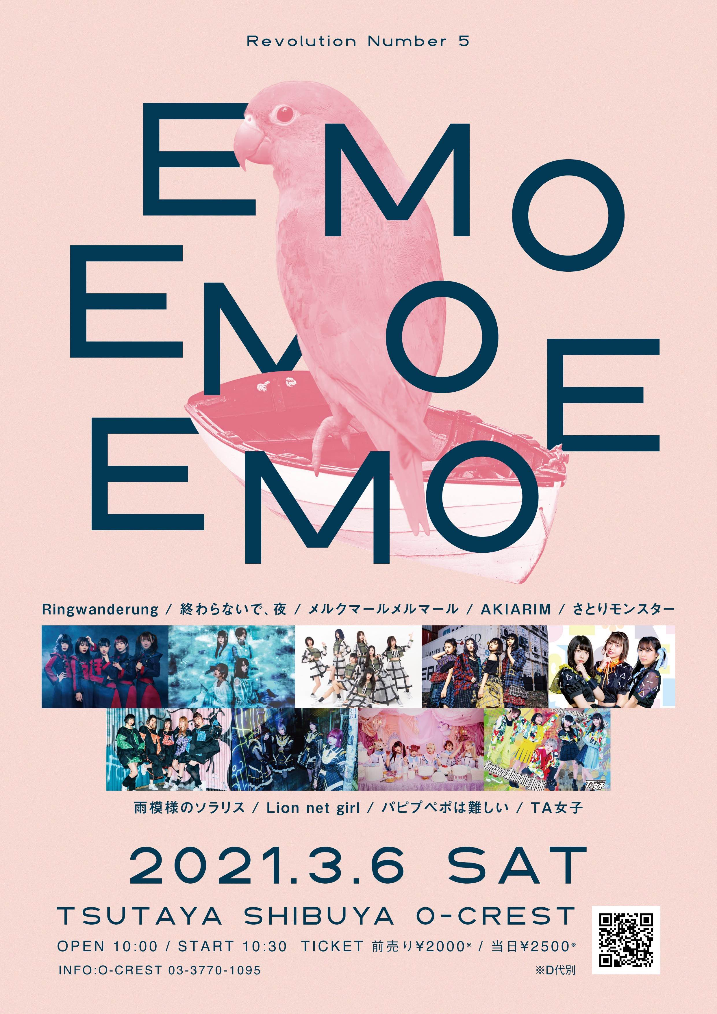 『emoemoemoe』   〜Revolution Number 5〜