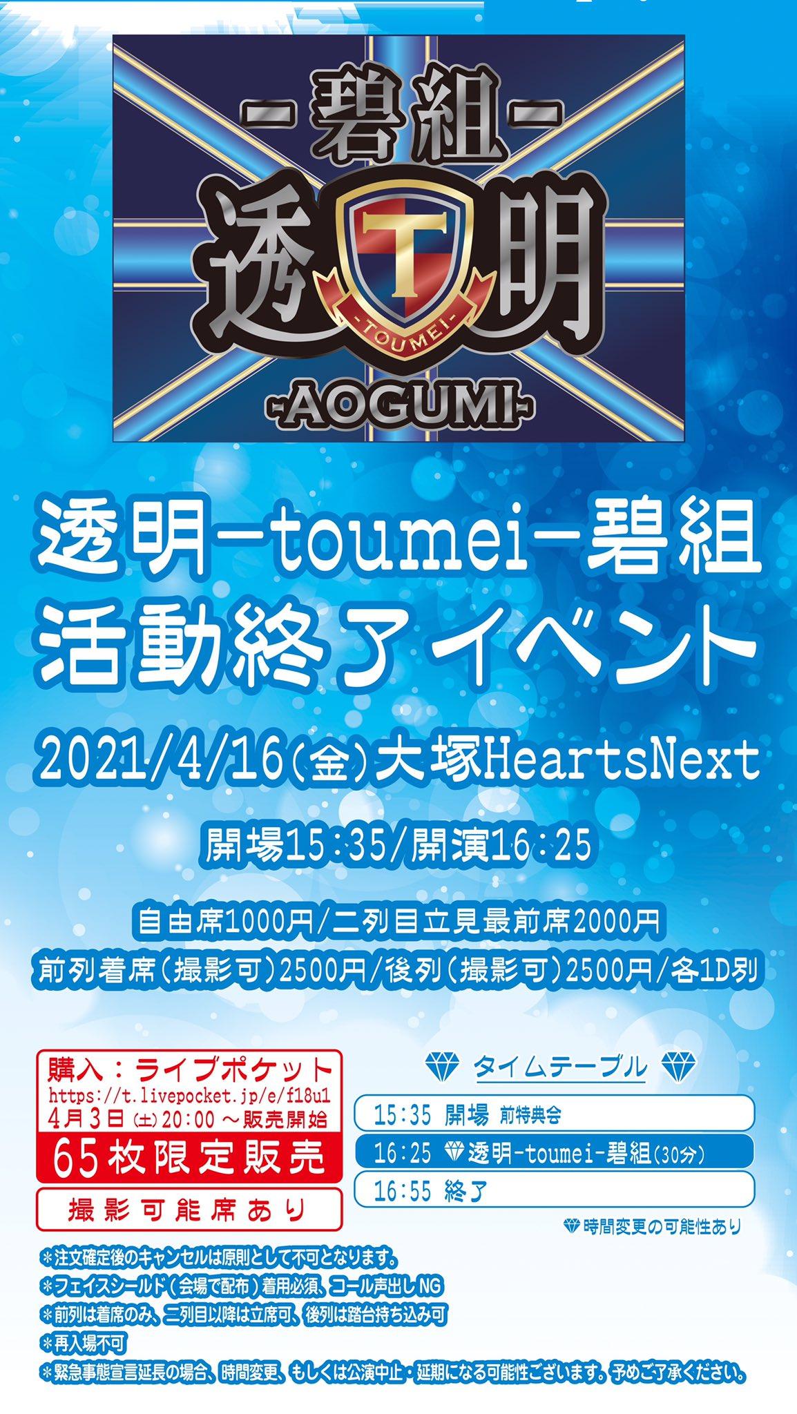 【透明-toumei-碧組 活動終了イベント】