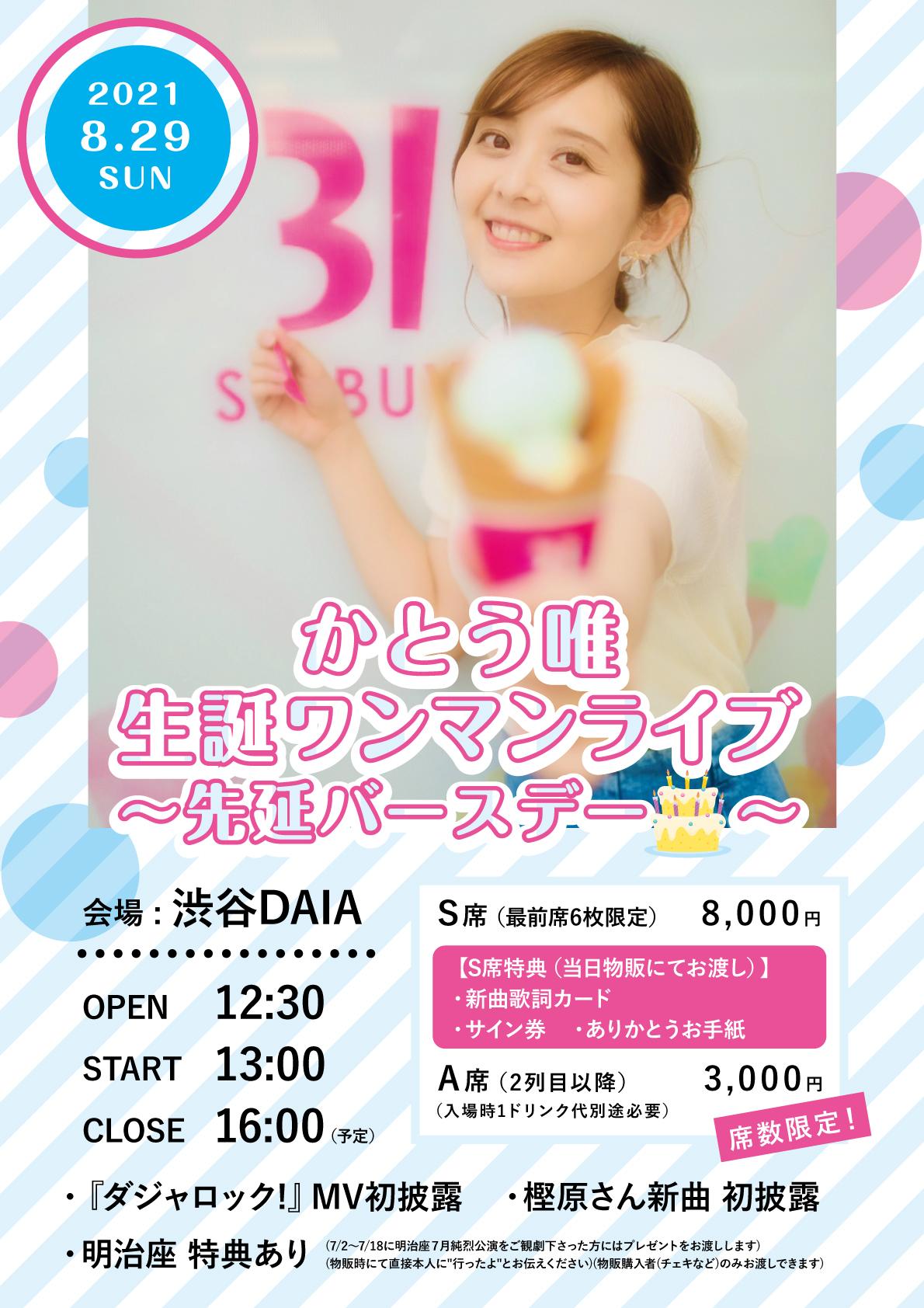 2021/8/29(日)『かとう唯 生誕ワンマンライブ 〜先延バースデー』渋谷DAIA