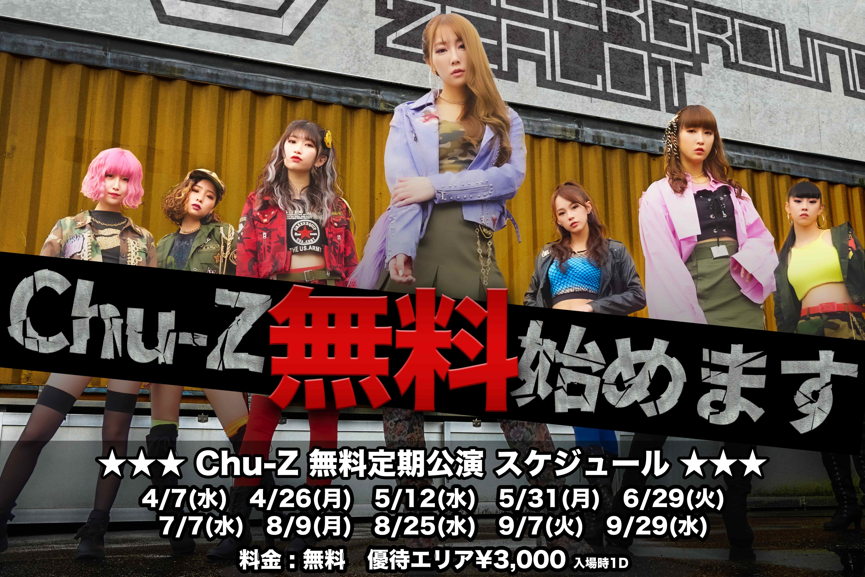 4/29(木・祝)Chu-Z定期振替公演無料チケット