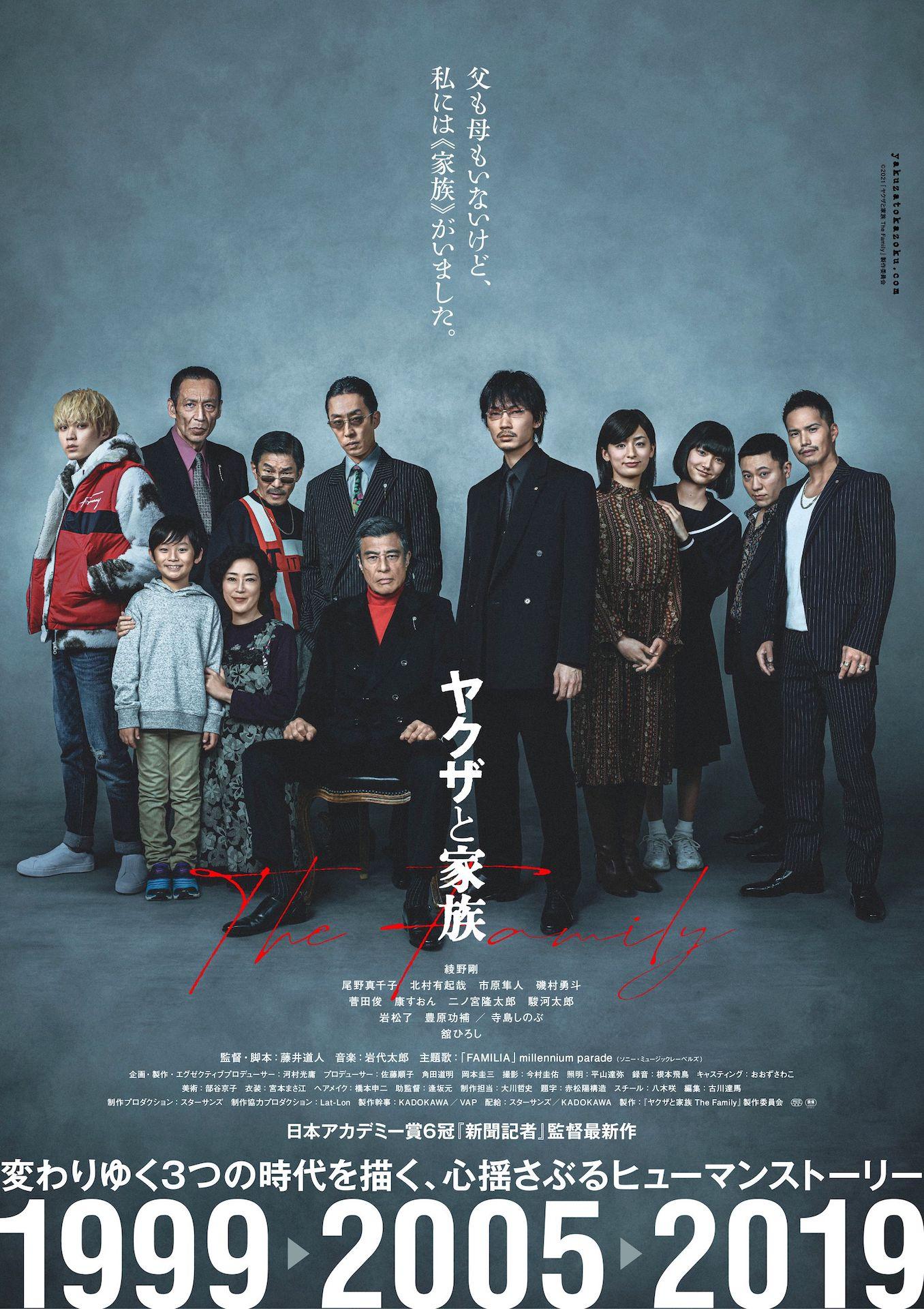 【9/1、有楽町】『ヤクザと家族 the family』プレチケ上映企画!