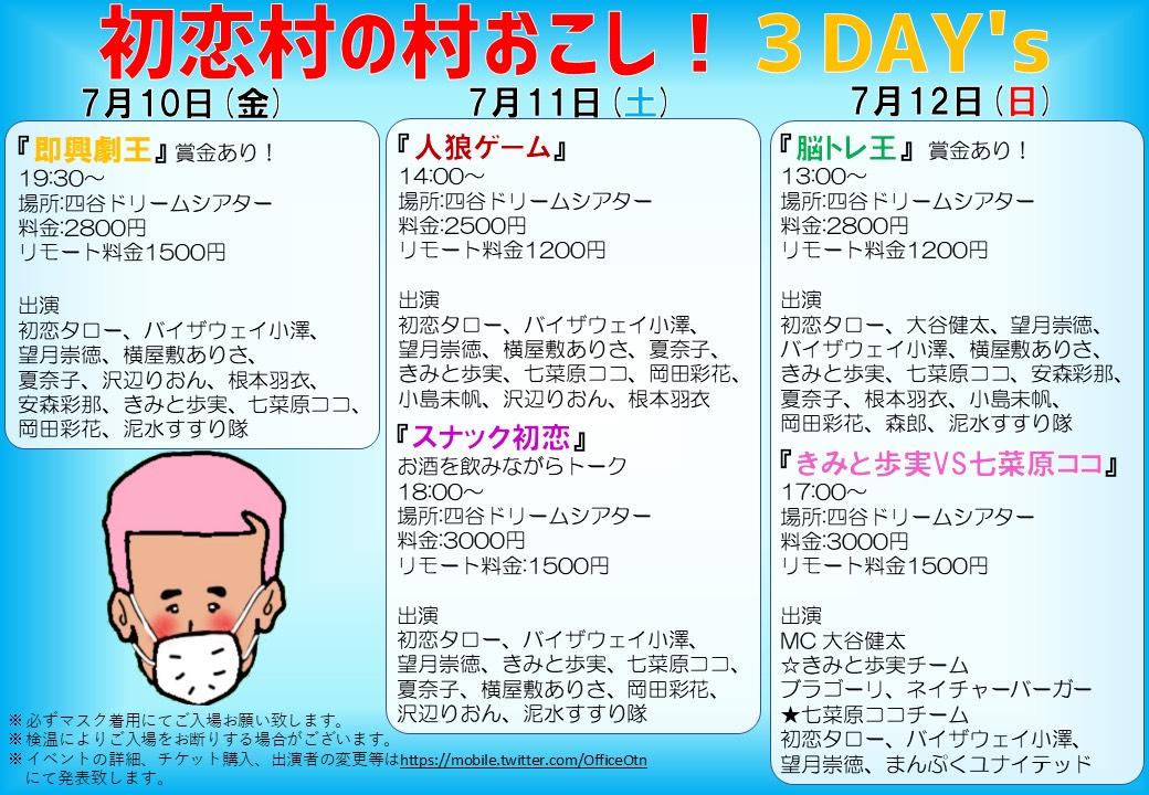 【劇場】7月10日19:30〜 初恋村の村おこし!3DAY's