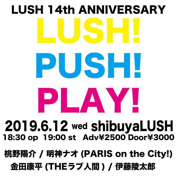LUSH 14th ANNIVERSARY「LUSH! PUSH! PLAY!」
