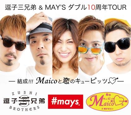 【岡山公演】逗子三兄弟&MAY'S ダブル10周年TOUR~結成!!!Maicoと恋のキューピッツ♥~