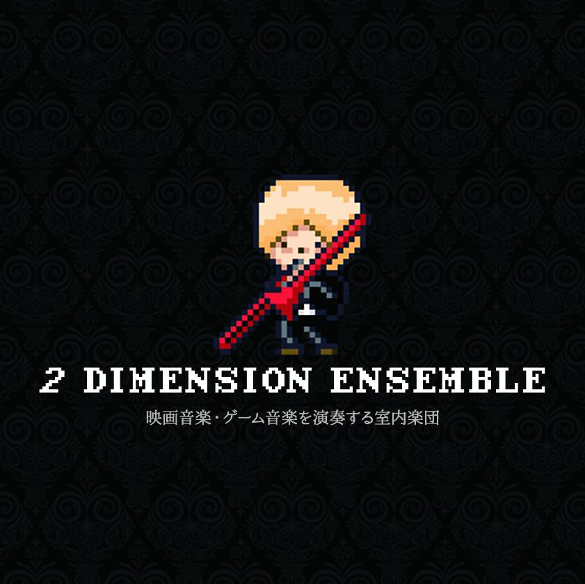 2 Dimension Ensemble Concert 2021~All Ghibli~
