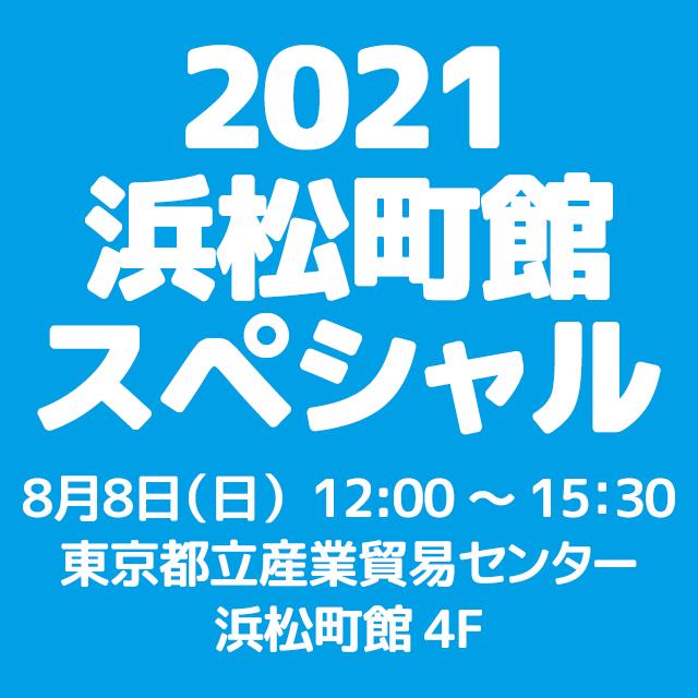 2021 浜松町館スペシャル
