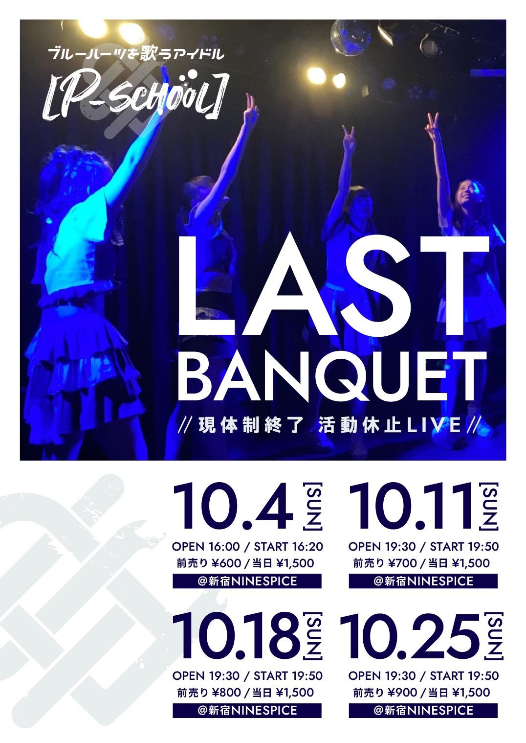 -LAST BANQUET- 初日(現体制終了活動休止LIVE)