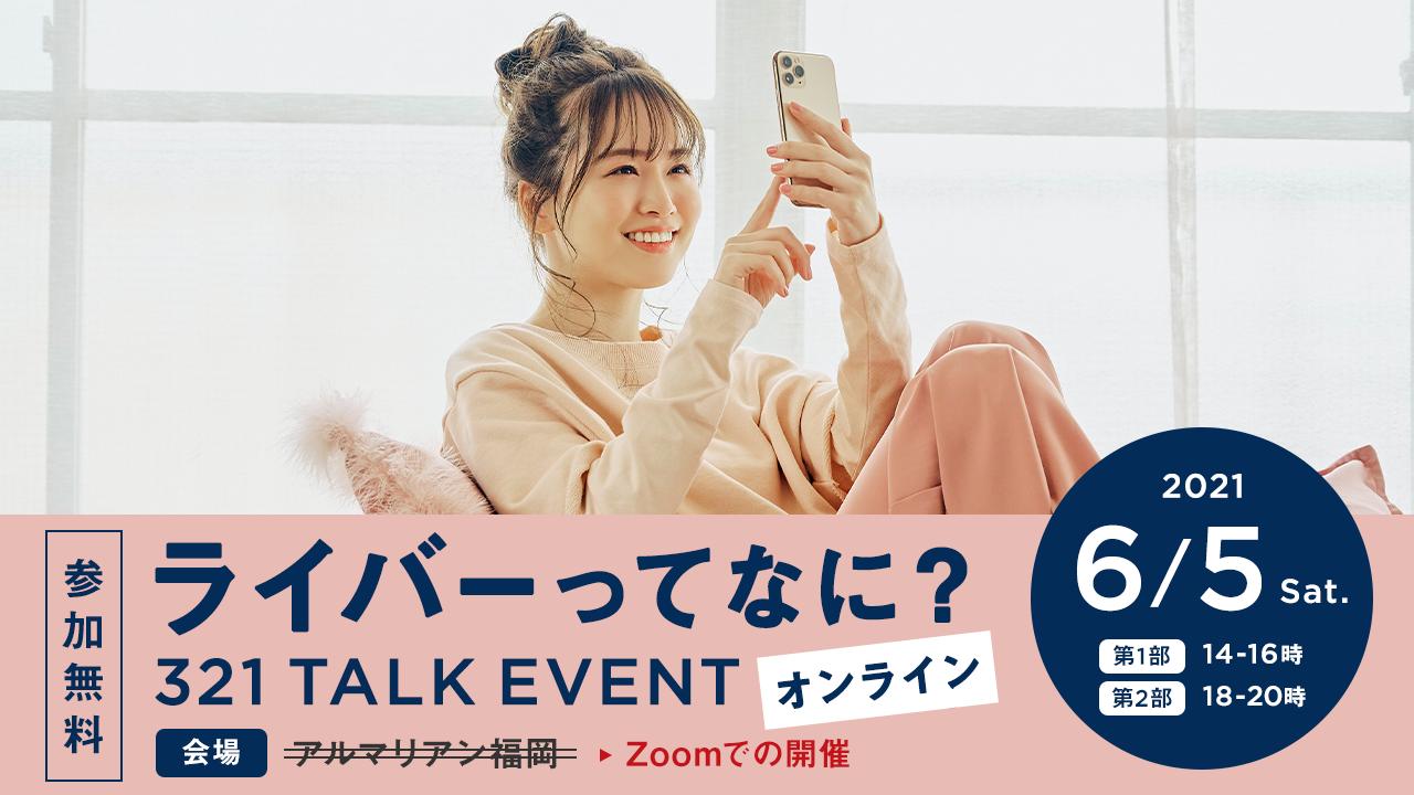 """【第1部】""""ライバー""""ってなに?-321 TALK EVENT- 【オンライン開催】"""