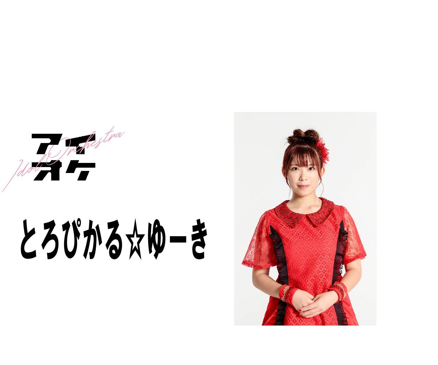 【10月4日】ボンバー☆ゆーきチェキ券