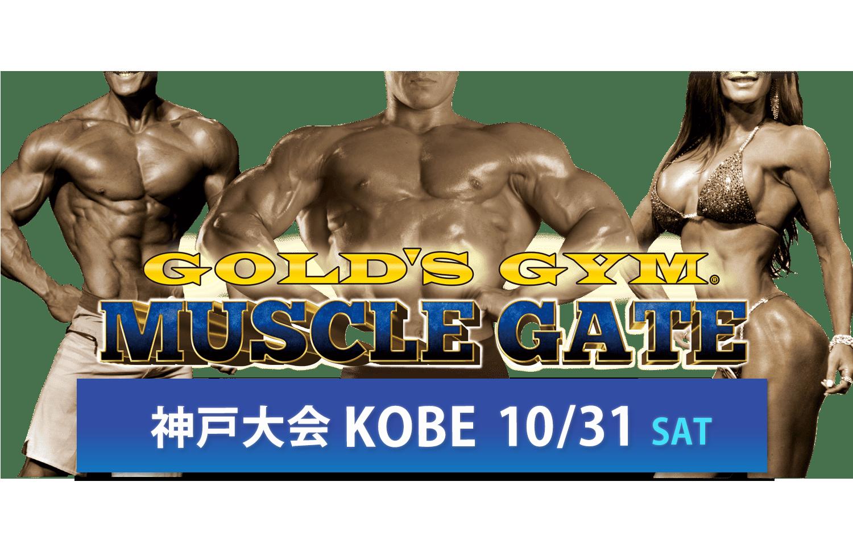 マッスルゲート神戸 (MUSCLE GATE KOBE)